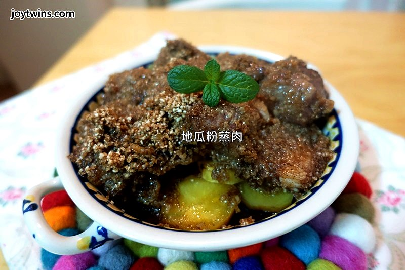 [電鍋食譜]超好吃超簡單地瓜粉蒸肉, 營養均衡又美味(家常菜,宴客菜,年菜)