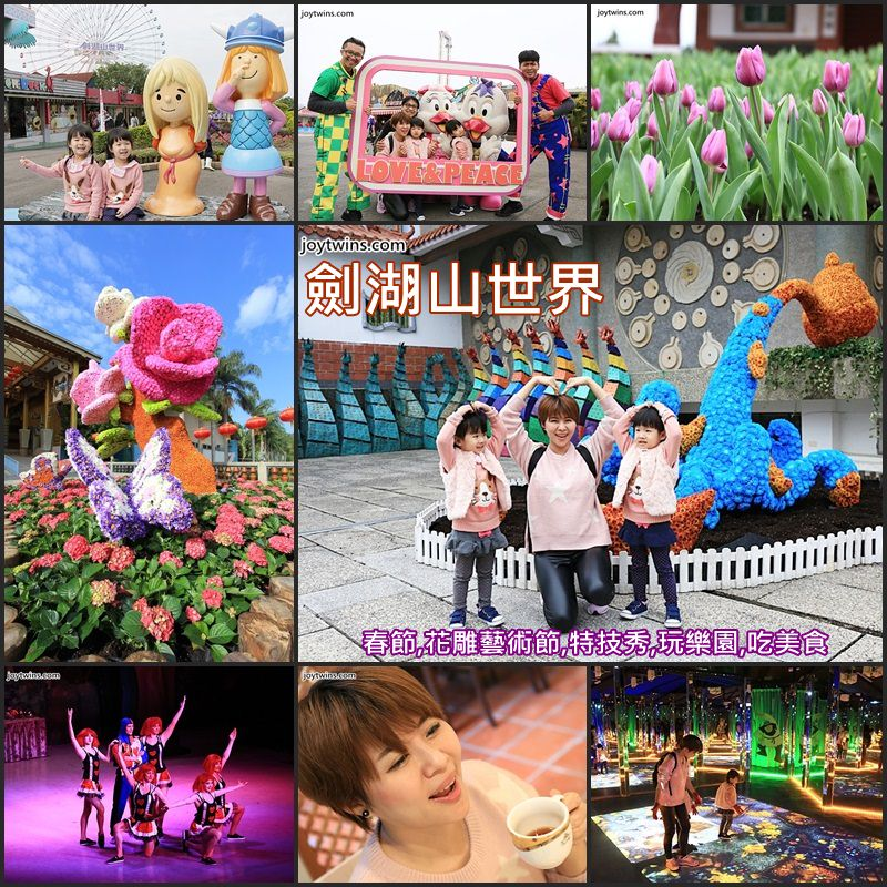 [親子旅遊]過年不用出國,到劍湖山世界寒假走春看全台唯一花雕藝術節~賞花 ,看特技秀,玩樂園,吃美食一次滿足