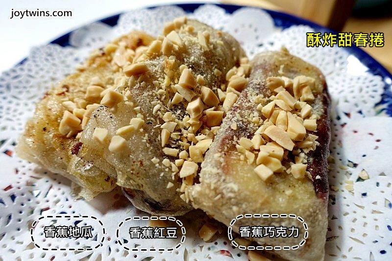 [甜點食譜]富貴滿堂~酥炸甜春捲(香蕉紅豆, 香蕉巧克力,香蕉地瓜)~簡單好學又喜氣(年菜宴客菜)