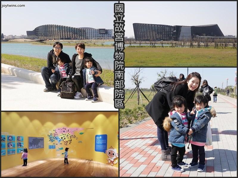[親子走春遊]嘉義。國立故宮博物院南部院區~兒童創意中心溜小孩~遊園導覽攻略
