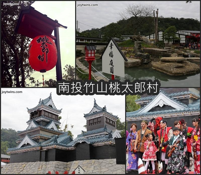 [親子旅遊]春節新景點~南投竹山。桃太郎村~台灣影城仿日設計~回到日劇舊時光感覺