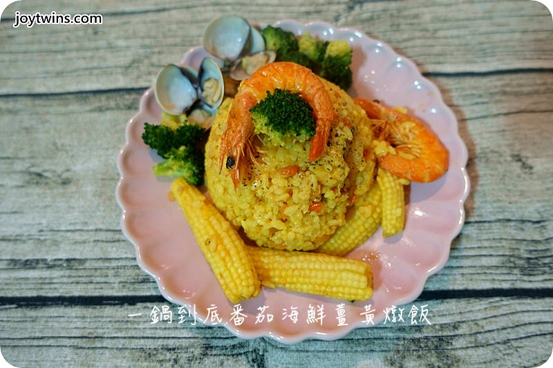 [懶人食譜]一鍋到底番茄海鮮薑黃燉飯~好吃好看又簡單(鑄鐵鍋/電鍋)~