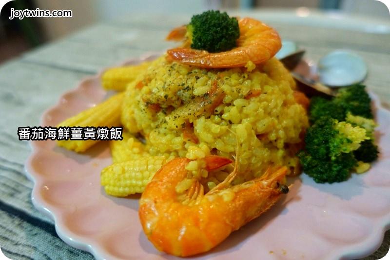 一鍋到底番茄海鮮薑黃燉飯 (12)