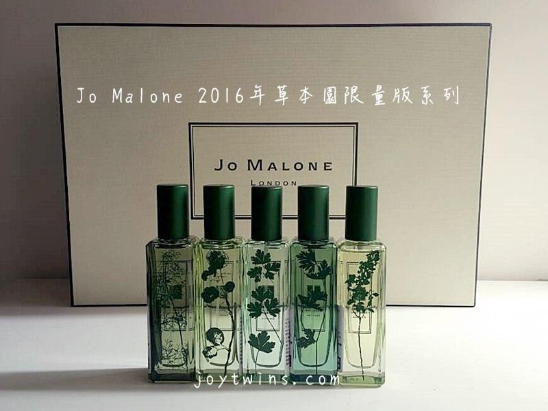 [香水]Jo Malone 2016年草本園限量版系列五種香味一次備足(甘筍花與小茴香,旱金蓮與四葉草,野草莓與歐芹,酢醬草與檸檬百里香,薰衣草與芫荽)