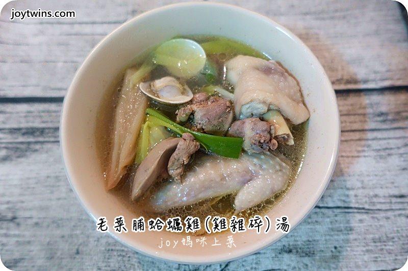 [懶人食譜]老菜脯蛤蠣雞(雞雜碎)湯,止咳溫潤甘甜,一喝就上癮的湯頭(鑄鐵鍋)