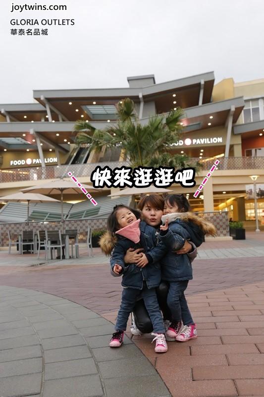 GLORIA OUTLETS華泰名品城 (4)