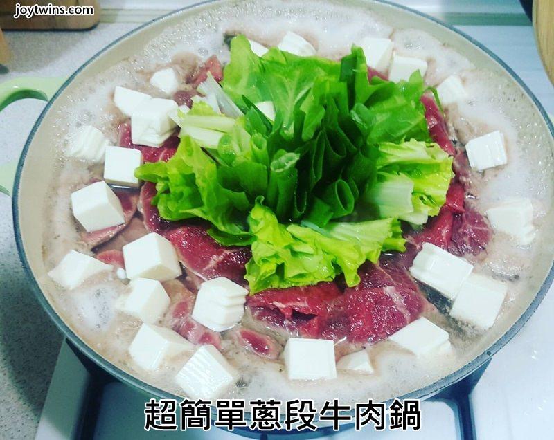 [懶人食譜]五分鐘輕鬆完成超級美味大人氣的蔥段牛肉鍋~美味純粹又好做(鑄鐵鍋)