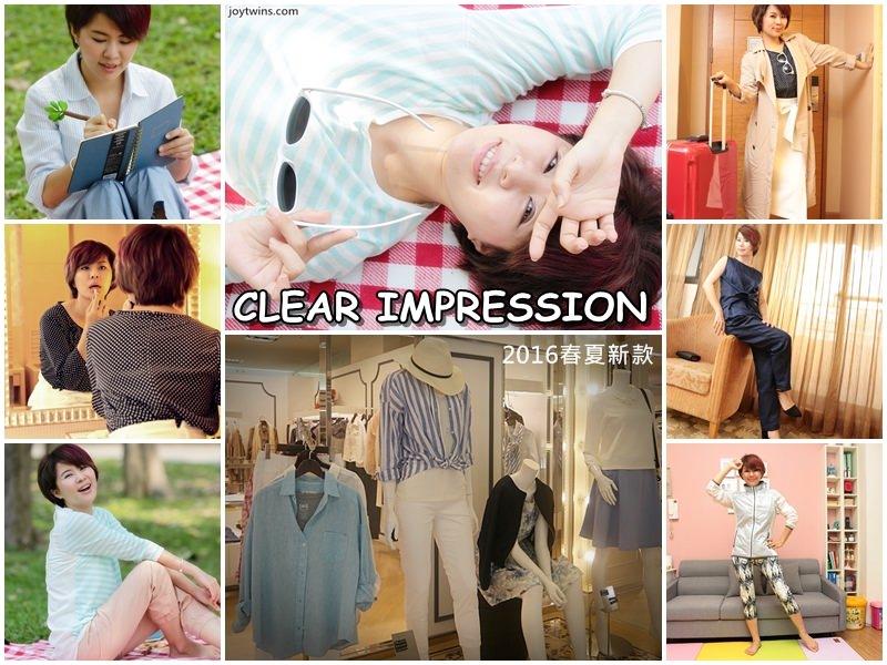 [穿搭]CLEAR IMPRESSION春夏新款美到冒泡!各種款式都能滿足每位女生的夢幻要求!