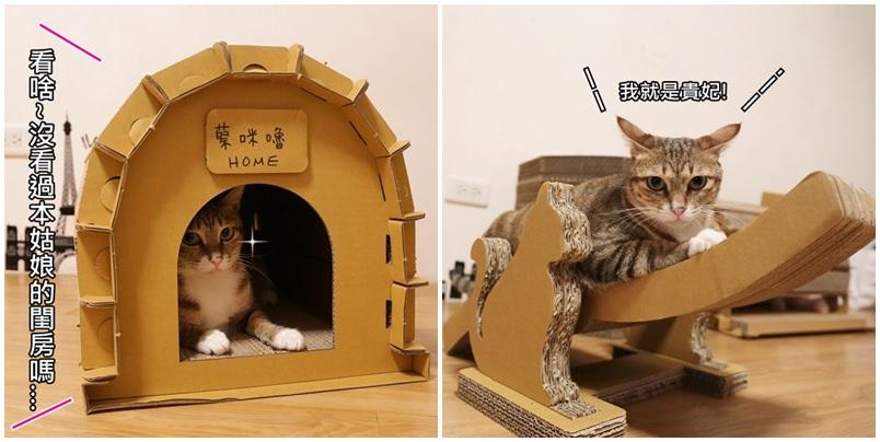 [開團]貓奴們一起來讓家裡貓咪抓抓樂~【瓦軒】貓抓板系列~真的讓貓主子好快樂好安心~