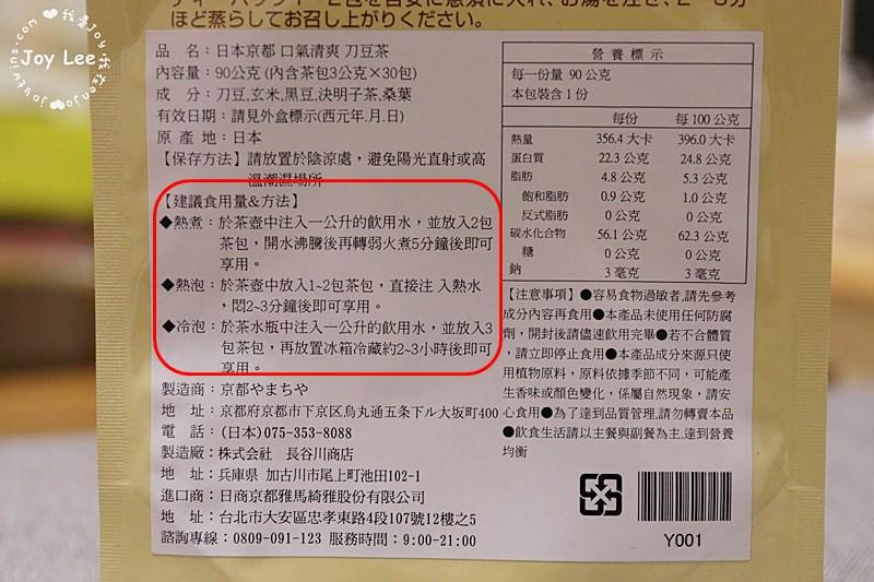 日本京都 口氣清爽 刀豆茶 (17)