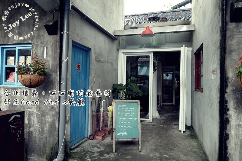 [美食]台北信義。四四南村老眷村之好丘Good Cho's文青族一定要來吃的創意貝果早午餐! 實在好丘!