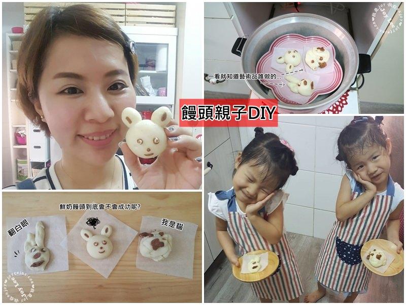 [手工饅頭]親子一起diy(小兔子造型)鮮奶饅頭~簡單好做又快樂!(有饅頭簡易比例)