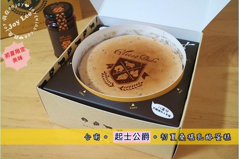 [團購美食]台南永康。起士公爵~初夏桑椹乳酪蛋糕,夏季清爽果香限定美味~快來品嚐!