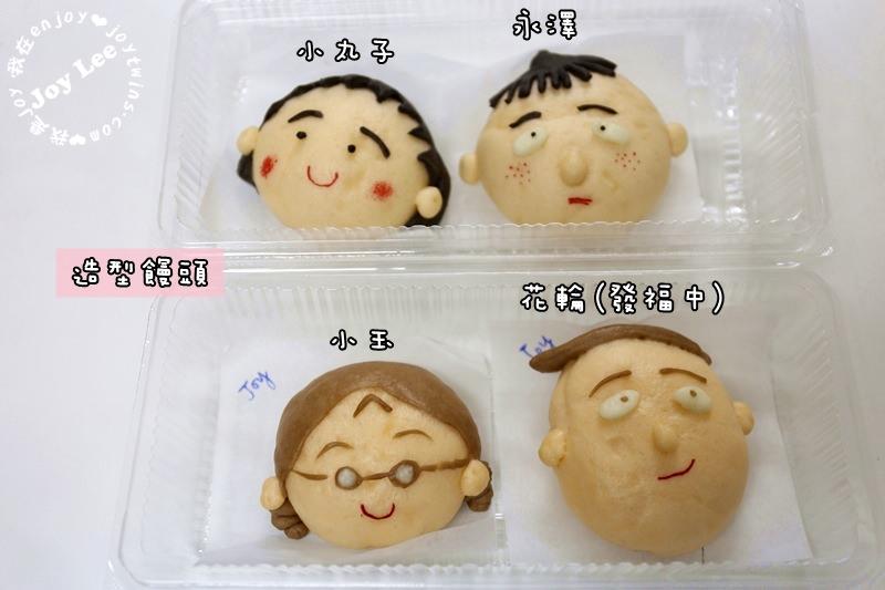 [食譜]手做造型饅頭~小丸子篇(小丸子❚花輪❚永澤❚小玉)