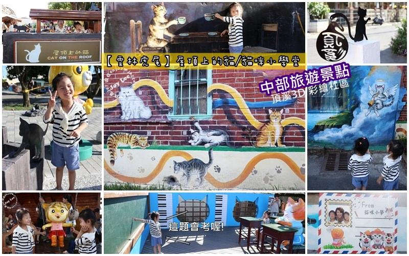 [親子旅遊]雲林虎尾❚屋頂上的貓、貓咪小學堂,快來跟貓咪一起躲貓貓!(頂溪3D彩繪社區)