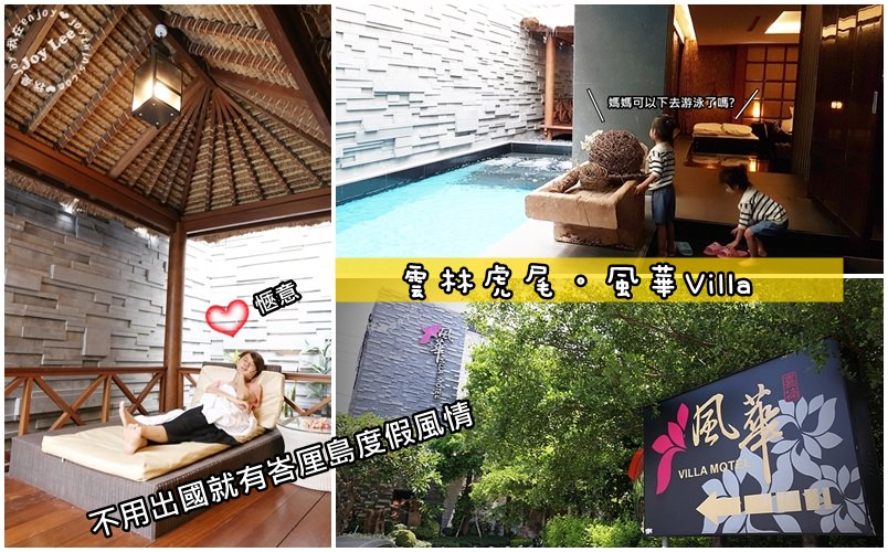 [親子住宿]雲林。虎尾❚風華渡假旅館VILLA MOTEL~不用出國就有渡假風情~好愜意好放鬆帶孩子一起fun心玩