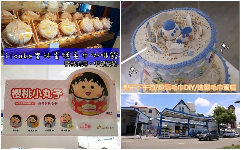 [親子旅遊]iicake雲林蛋糕毛巾咖啡館,超夢幻地中海風情童話世界/ 一起diy毛巾趣/親子下午茶/甜點蛋糕毛巾