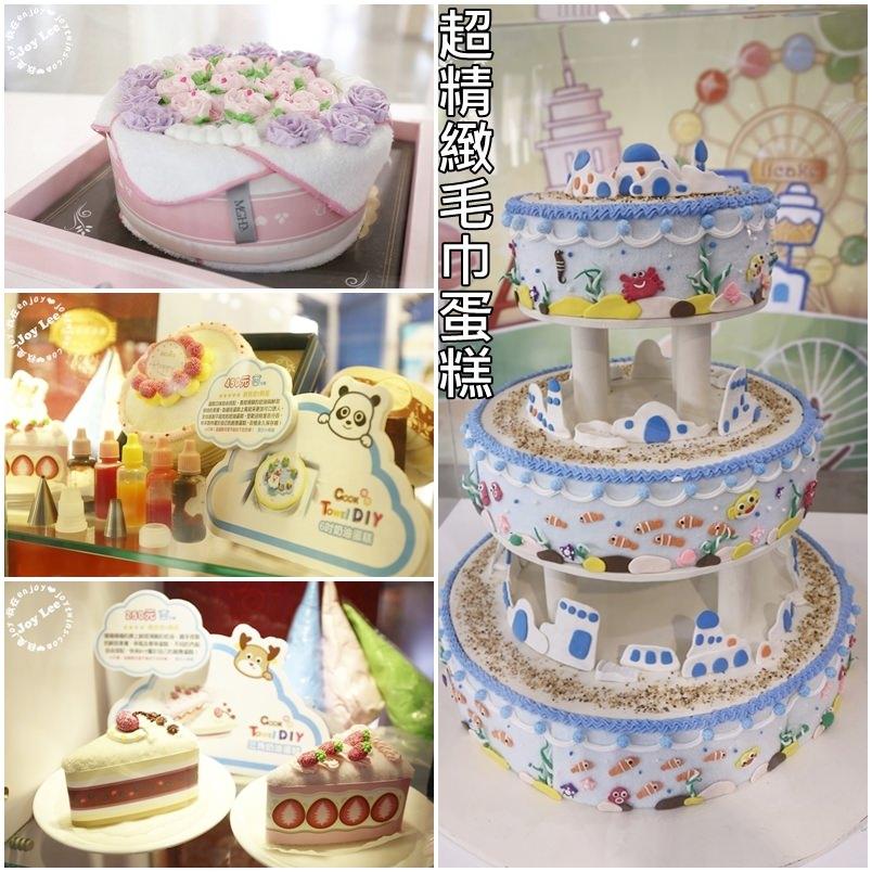 iicake雲林蛋糕毛巾咖啡館 (28)