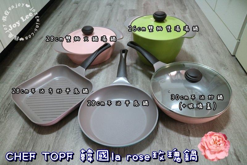 CHEF TOPF 韓國la rose玫瑰鍋,主婦必備!