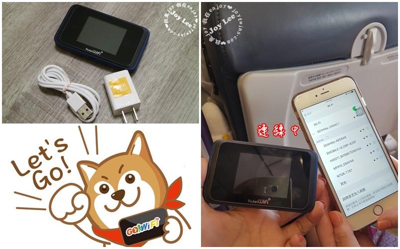 [大阪旅遊]激推無線好行Gowifi分享器/不限流量吃到飽的最頂級機種/直播打卡超順暢/出國上網免煩惱~