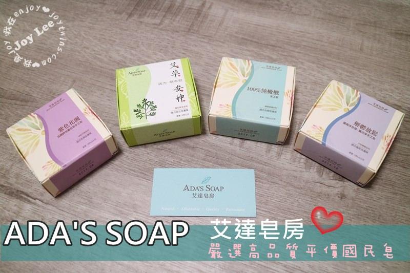 [生活]艾達皂房的好皂!只有用過才知道!用心嚴選每一塊國民皂,一起潔淨新生活!(大推艾草皂/ 橄欖皂 /薰衣草皂)