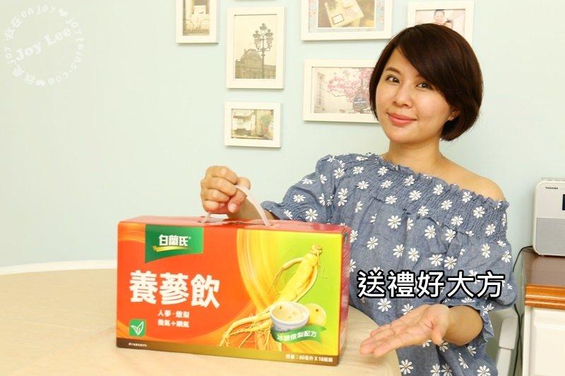 白蘭氏養蔘飲冰糖燉梨配方 (8)