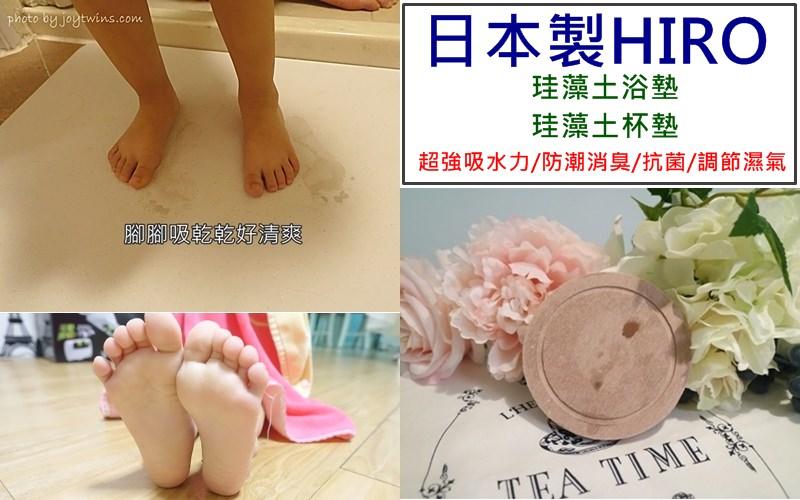 [主婦必團]日本製HIRO珪藻土浴墊最終檔優惠現貨團~這次沒買,絕對會後悔(加碼杯墊)已結團