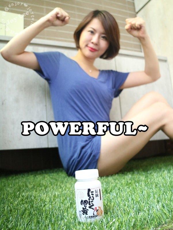 [生活好物]日本健康家族大蒜蛋黃是我的活力寶典!鋼鐵媽媽養成術~每天源源不絕powerful~