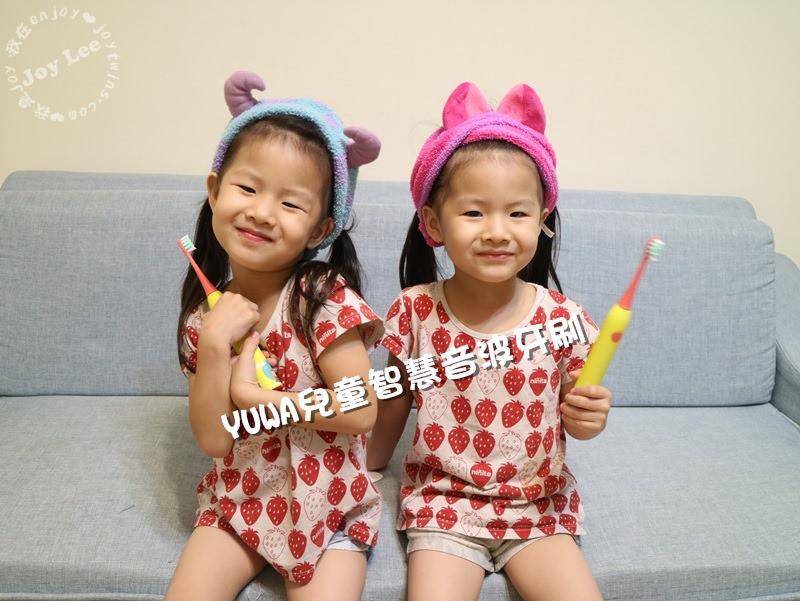[育兒好物]YUWA兒童智慧音波牙刷讓孩子建立刷牙好習慣,趣味刷牙囉!