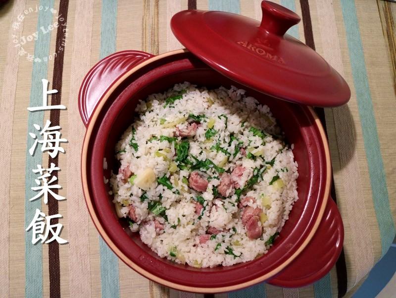 [懶人食譜]一鍋到底超簡單必學的上海菜飯~好吃快速有肉有菜好好吃(電鍋/電子鍋/鑄鐵鍋皆可)