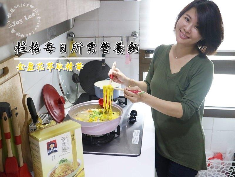 [食譜]桂格每日所需營養麵,富含金盞花萃取精華適合全家補充營養,健康美味隨手做!(乾麵/湯麵輕鬆完成)