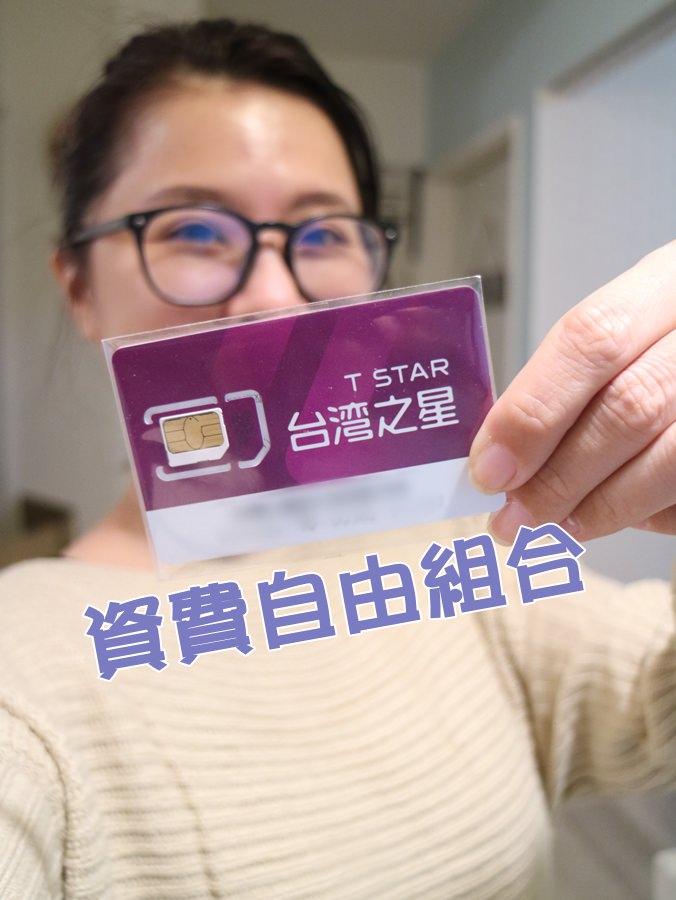 【理財】自己的資費自己組!台灣之星創新資費「4G自由配」讓媽咪用的開心
