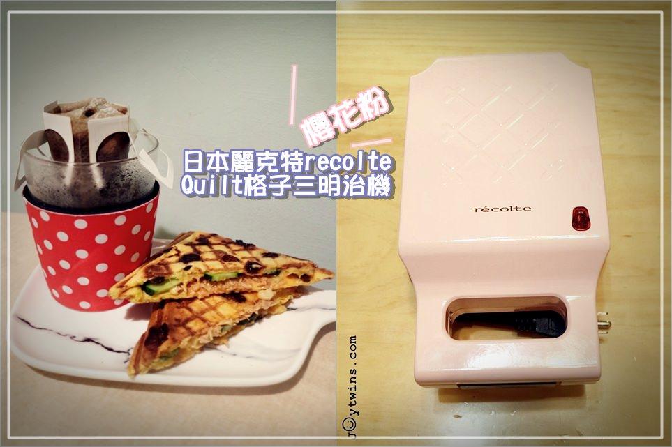 【開箱】日本麗克特récolte Quilt格子三明治機(櫻花粉限定色)~熱壓三明治太方便了!
