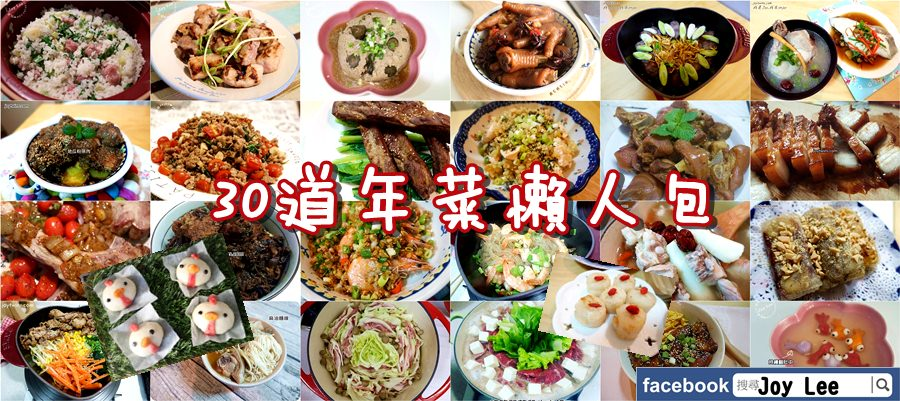 【年菜食譜】30款年菜讓媽咪們過年不煩惱!(豪華年菜懶人包值得收藏)