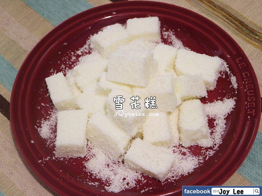 私密:【甜點DIY】尾牙、喜宴必備甜點雪花糕~好吃必成功配方!(減糖版)