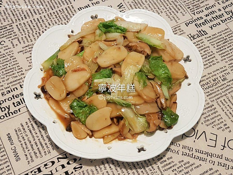 【懶人食譜】炒寧波年糕,簡單好做又美味!最愛媽媽味道的菜~