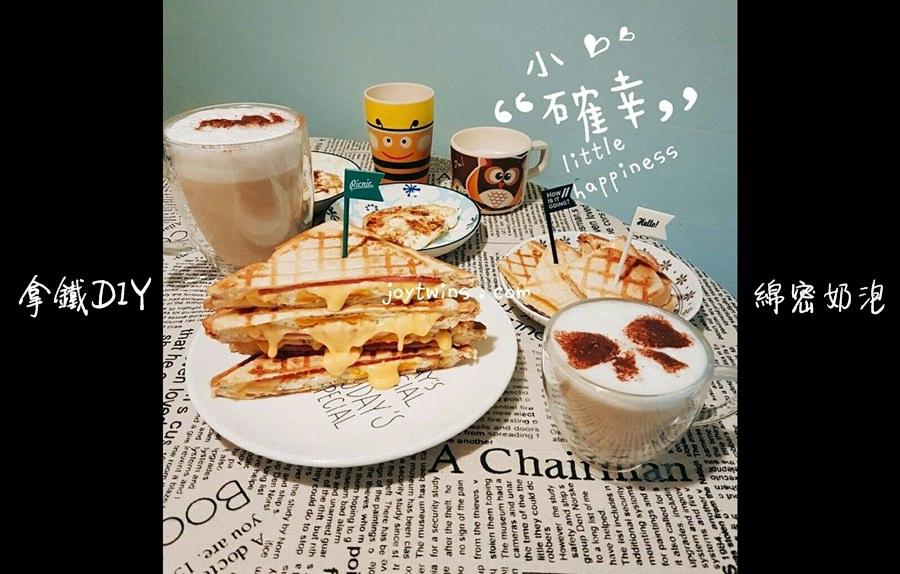 【飲品】隨時享受不輸咖啡店的超綿密奶泡拿鐵~(含影片教學)
