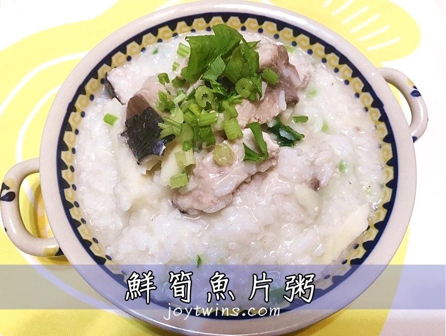 【超市食譜】鮮筍魚片粥 滿滿好料 清爽好吃開胃又暖心