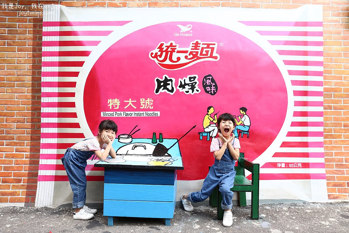 【親子旅遊】台中沙鹿 美仁里彩繪村 復古彩繪村 台灣50年代生活回憶經典