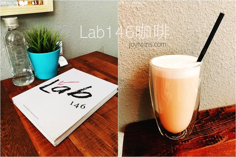 【高雄美食】前金 Lab146 咖啡 文青風 工業風 精品咖啡 手作麵包 休閒放鬆的好去處