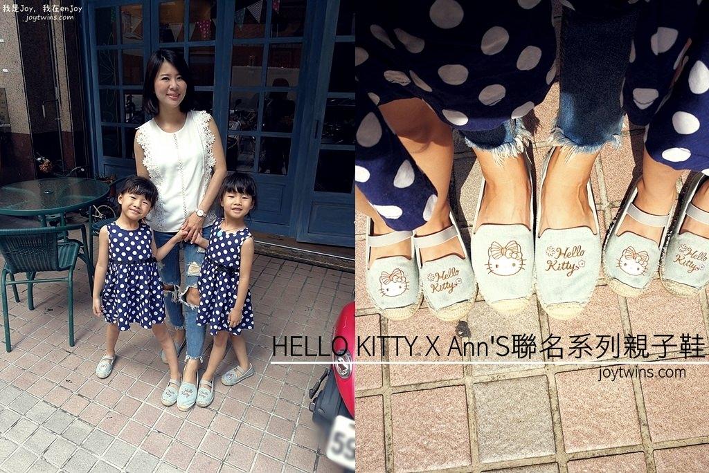 【親子鞋】HELLO KITTY X Ann'S聯名系列親子鞋超可愛又時髦 一定要入手!