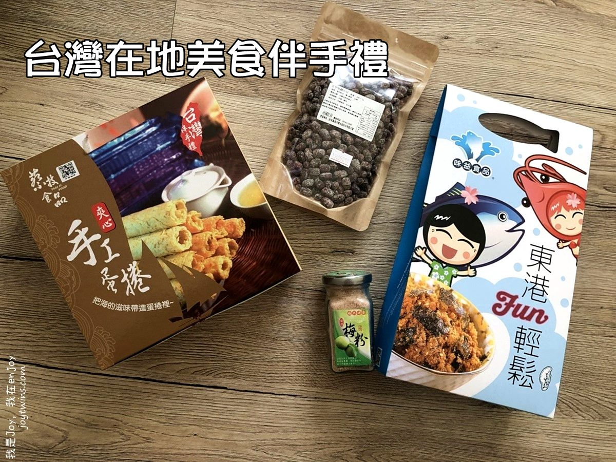 【U365】網購美食不分北中南在地伴手禮送禮自用兩相宜 一次上網就搞定 辦公室美食的好選擇