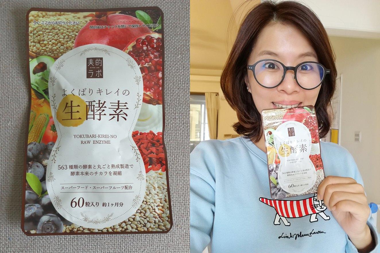 美體保養需要小方法 563 美體生酵素 給人體補充酵素+乳酸菌,讓身體管理更easy 『日本直送』、『日本生產』、『免運費』