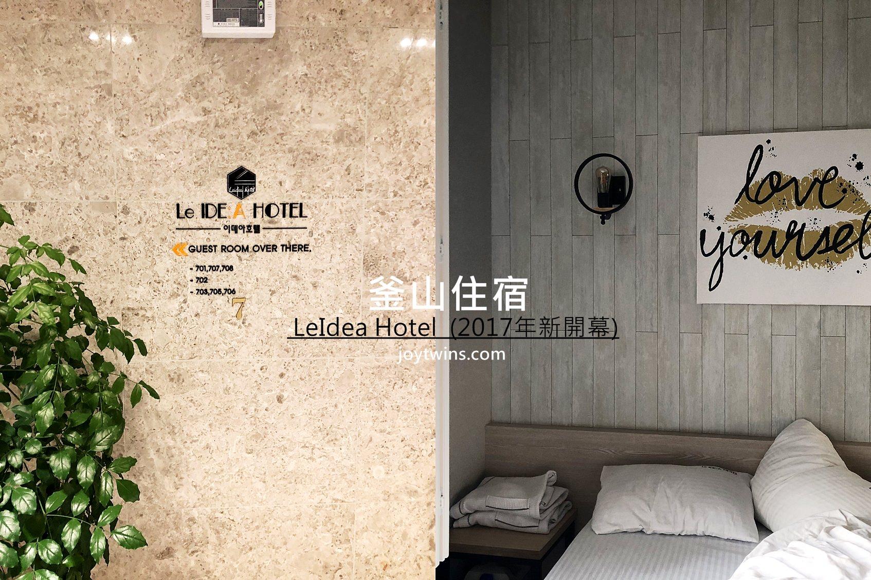 【韓國】2017釜山 海景住宿 LeIdea Hotel  (2017年新開幕) 設備新/ 交通便利 /價格優惠