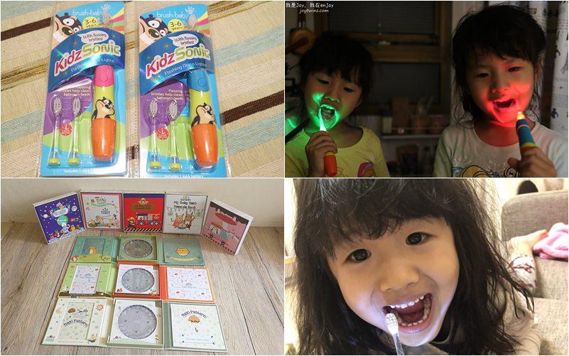 【開團】brush-baby七彩閃光電動牙刷讓小孩自動自發愛不釋手的刷牙聖品 +超級可愛Gifthing 乳牙收藏盒一輩子的紀念