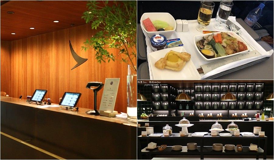 【香港】國泰航空高雄香港商務艙、小港機場貴賓室、香港機場商務貴賓室、玉衡堂