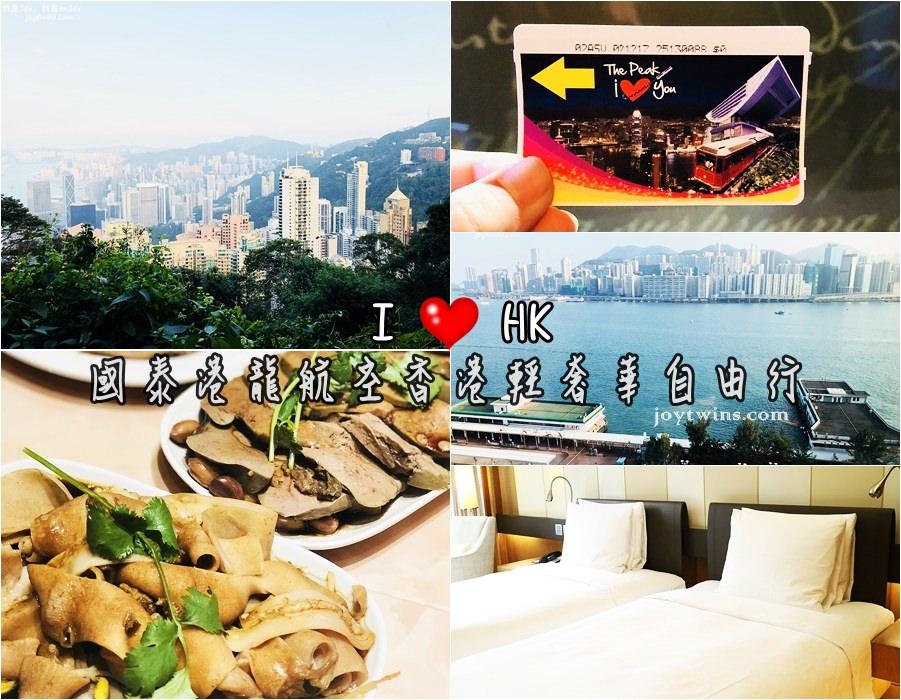 【香港旅遊】3天2夜 國泰港龍航空香港輕奢華自由行 懶人包行程走透透