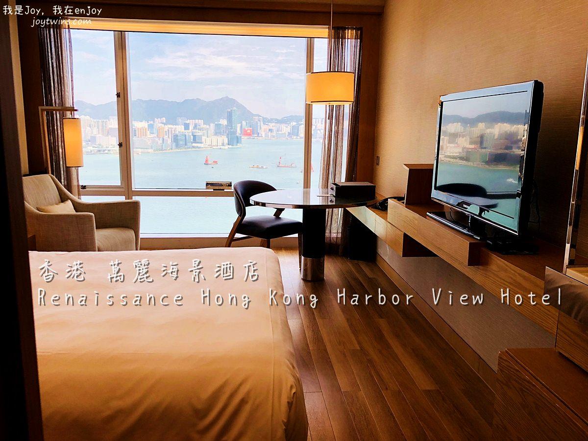 【香港住宿】香港萬麗海景酒店 交通便利 灣仔海旁看維多利亞海港美景 迷人的住宿空間