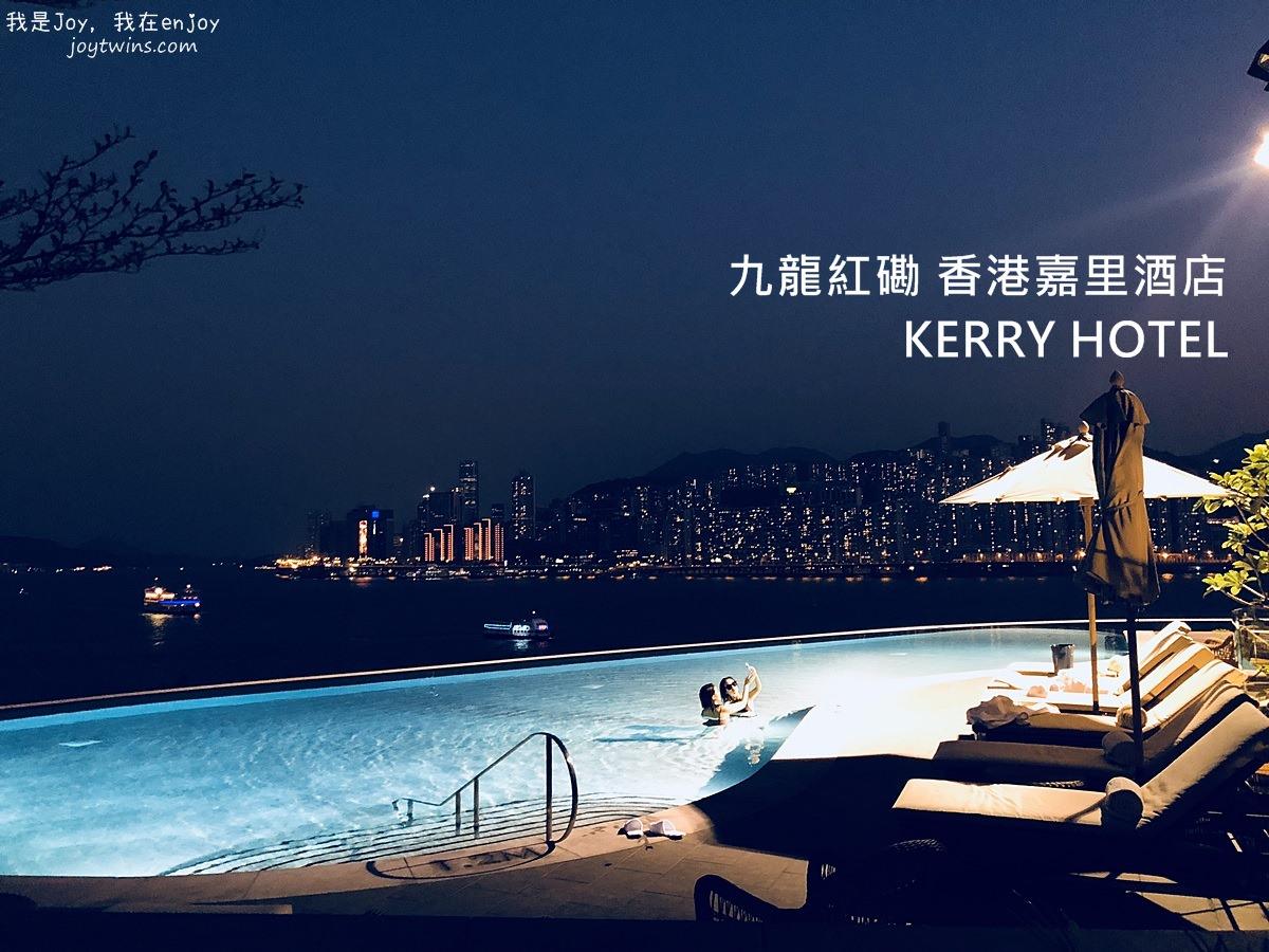 【香港住宿】九龍紅磡 香港嘉里酒店 無敵海景房 無邊際泳池 餐飲豪華讓人驚喜連連