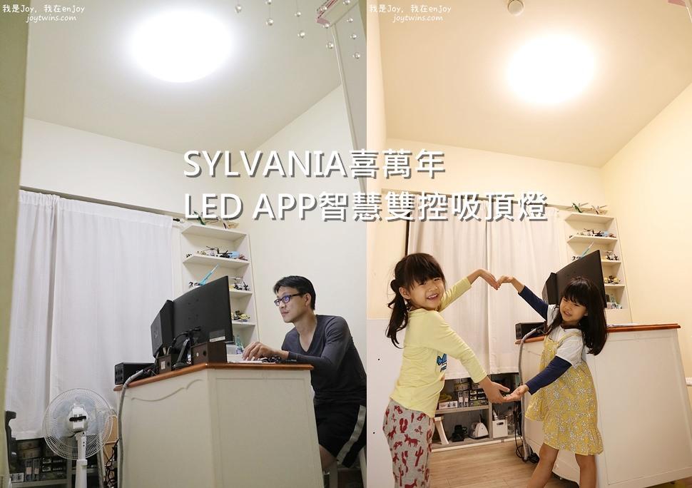 【生活家電】換個好燈過好年 SYLVANIA喜萬年 LED璀璨星光APP智慧雙控無段式調光調色吸頂燈 (App+Wifi智慧雙控開燈太方便)